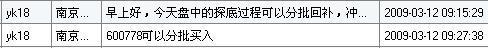 送你一头牛 天天涨 余克直播(03.17) - 余克 - 余克